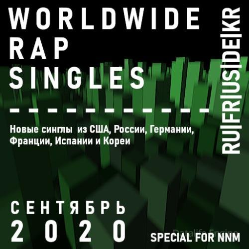 Worldwide Rap Singles - Сентябрь 2020 (2020)