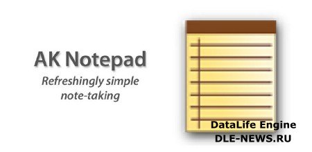 AK Notepad 2.3.6 (Android)